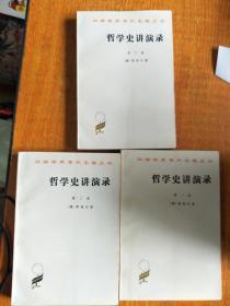 汉译世界学术名著丛书:哲学史讲演录 第1.2.3卷