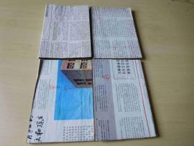 中西医学比观 第一集1-4卷