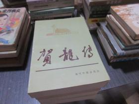 当代中国人物传记丛书 . 徐向前传 贺龙传 彭德怀传 罗荣桓传  刘伯承传