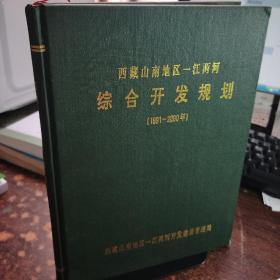 西藏山南地区一江两河综合开发规划【1991-2000年】