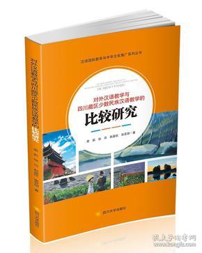 对外汉语教学与四川藏区少数民族汉语教学的比较研究