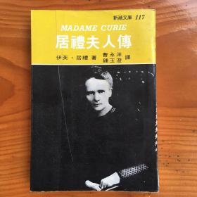 新潮文库 居里夫人传 82年再版