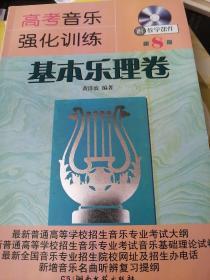 高考音乐强化训练:基本乐理卷(第八版)