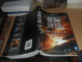 星际远征(正版现货)刘慈欣、等  著