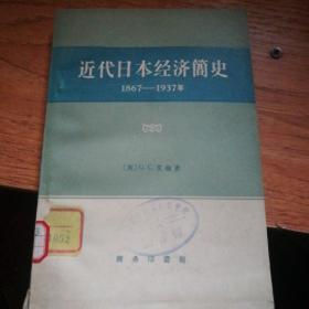 近代日本经济简史(1867——1937)