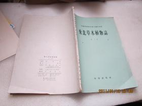 东北草本植物志   第二卷
