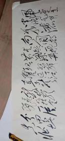 毛主席手书《清平乐.蒋桂战争》三开  60年代印刷品
