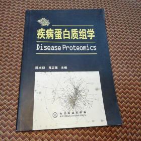 疾病蛋白质组学