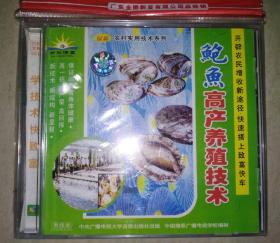 鲍鱼高产养殖技术  [1盒VCD]