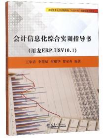 会计信息化综合实训指导书(用友ERP-U8V10.1)
