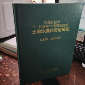 西藏自治州'一江两河'中部流域地区土地沙漠化防治规划【1993-2000年】