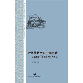 近代传教士论中国宗教:以慕维廉《五教通考》为中心  一版一印