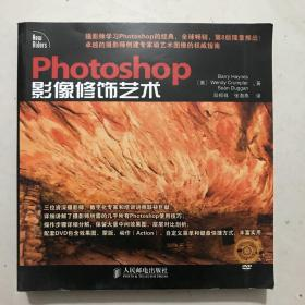 Photoshop影像修饰艺术