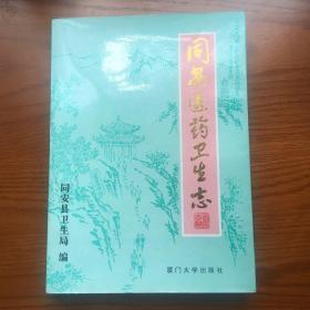 《同安医药卫生志》收录同安本地民间传统药膳24种,本地名医陈焕章(1889-1965)献方78个,以及《本草图经》医方100多个