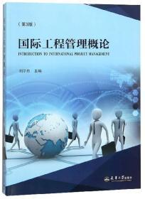 特价现货! 国际工程管理概论(第3版)9787561862179天津大学出版社