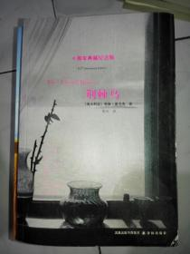 荆棘鸟:十周年典藏纪念版