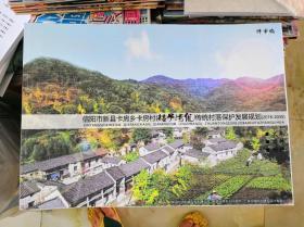 信阳市卡房乡卡房村楼子湾组传统村落保护发展规划(2018-2035)