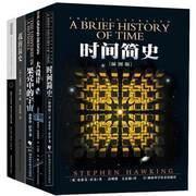 霍金著作全集 时间简史插图本 果壳中的宇宙 大设计 我的简史 黑洞不是黑的全套5册   9787535732309