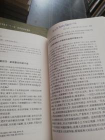 新闻学概论(第五版)