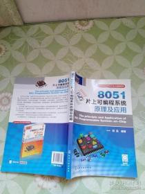 【正版】Cypress PSoC设计指南系列:8051片上可编程系统原理及应用