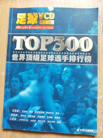 足球VCD记事 TOP300 世界顶级足球选手排行榜(无VCD光盘)