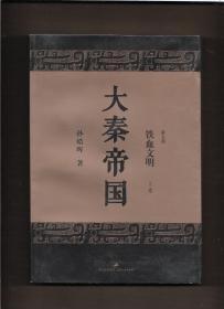 大秦帝国  第五部 铁血文明 上卷