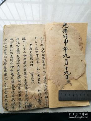 书法漂亮,特稀见的道家法术手钞秘本,巫医治病秘诀符咒。此书最后有写到乱传匪人会绝后代等