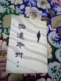 路边吟草(92年初版本)