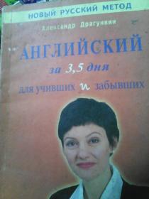 俄语英文学习书一本 АНГЛИЙСКИЙ