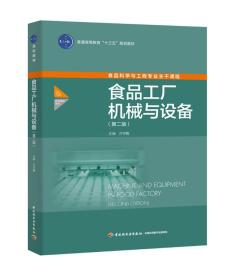 食品工厂机械与设备(第二版)9787518420209许学勤中国轻工业出版社
