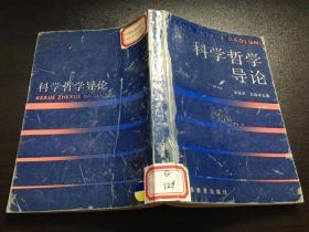科学哲学导论(91年1版1印2250册)