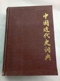 中国近代史词典.