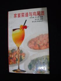 90年代出版的------菜谱---【【家宴菜谱与鸡尾酒】】----少见