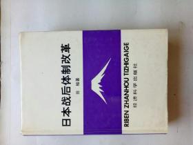 日本战后体制改革(1990年一版一印)