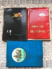 怀旧老笔记本三册合售(软精装)看图