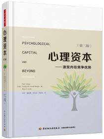 万千心理.心理资本(第二版):激发内在竞争优势