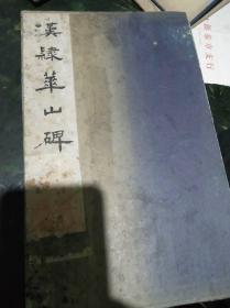 汉隶华山碑,碑帖,老版本