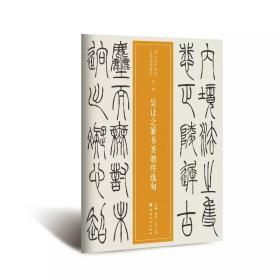 三百年稀见名家法书集粹 / 吴让之篆书圣教序选句
