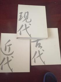 中国嘉德2011秋季拍卖会 大观--中国书画珍品之夜 近代现代古代 三册合售 精装