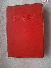 毛主席语录(60开)1967年,北京