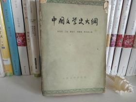 中国文学史大纲 (开明, 1947)