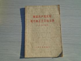 美国共产党反对现代修正主义的斗争(32开平装1本 扉页有原藏书人签名,内页有少量笔画横,原版正版书,包真。详见书影)