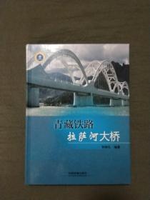 青藏铁路拉萨河大桥(精装大16开本)2009年一版一印(已核对不缺页)