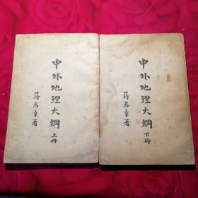 中外地理大纲  民国版(上下共2册)