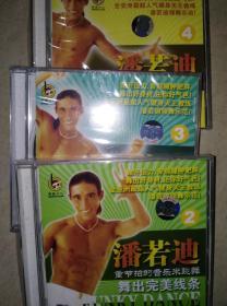 潘若迪 重节拍的音乐来跳舞 舞出完美线条 2、3、4 [共3盒VCD]