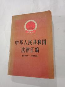 中华人民共和国法律汇编 1979-1984(馆藏)