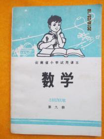云南省小学试用课本【数学】第九册