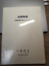 清朝陶瓷 日本古美术薰隆堂