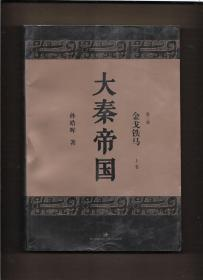 大秦帝国  第三部 金戈铁马 上卷
