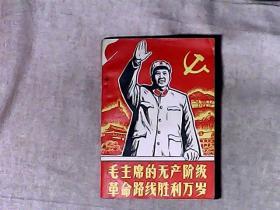 毛主席的无产阶级革命路线胜利万岁 有四张毛主席彩像 缺书名页版权页